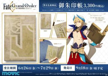 TVアニメ「Fate/Grand Order -絶対魔獣戦線バビロニア-」よりギルガメッシュの石板モチーフの御朱印帳が受注生産商品として登場!