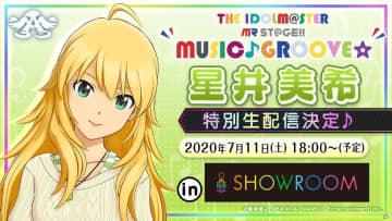 「THE IDOLM@STER 765プロダクション所属星井美希特別生配信」がSHOWROOMで7月11日に配信!