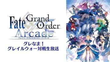「グレなま!『Fate/Grand Order Arcade グレイルウォー対戦生放送』第0回」が7月1日に配信!