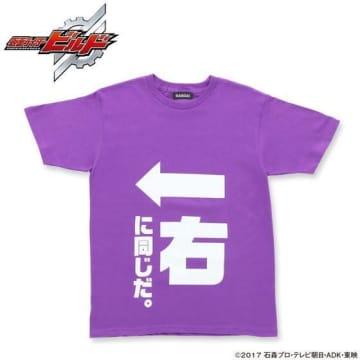 「仮面ライダービルド」幻徳さんのTシャツがリアルグッズ化! 第1弾は「親しみやすさ」「二枚目気どりの三枚目」など