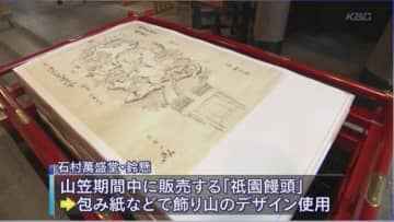 コロナ終息願い 山笠デザインの饅頭包紙