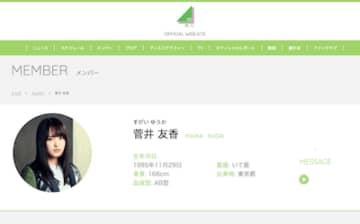 欅坂46・菅井友香、「キャプテンに向いてない」あの人から言われ放題でエール殺到
