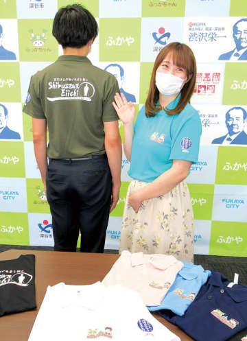 ふかやに大河ドラマ?と文字も 深谷市、ポロシャツとTシャツを作成 売上金の一部を病院へ寄付