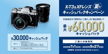富士フイルム、対象カメラ/レンズ購入で最大6万円のキャッシュバックキャンペーン