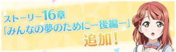 「ラブライブ!スクールアイドルフェスティバル ALL STARS」ストーリー16章が6月30日に追加!