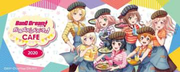 「バンドリ! ガールズバンドパーティ!カフェ 2020」東名阪の三都市で7月31日より期間限定...
