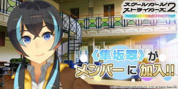 「スクールガールストライカーズ2」1年ぶりの新メンバー「隼坂翠」が38人目のストライカーとして登場!