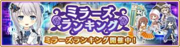 「マギアレコード」イベント「ミラーズランキング」が開始!「選べる★4メモリアセレクションガチャ第1弾」も登場