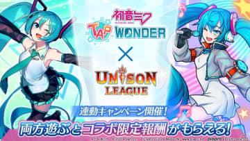 「初音ミク-TAP WONDER-」と「ユニゾンリーグ」で初音ミクのコラボキャラクターや限定アイテムがもらえる連動キャンペーンが開催!