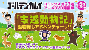 「ゴールデンカムイ」支遁と一緒に動物さがそ♪ 期間限定ミニゲーム公開、クリアでいらすとやコラボ壁紙GET
