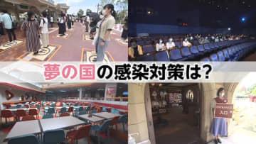 """東京ディズニー7月1日に""""新しいカタチ""""で再開 夢の国の感染対策とは?"""