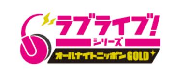 ラブライブ!シリーズ、月替わりでキャストが登場する『オールナイトニッポンGOLD』放送決定!