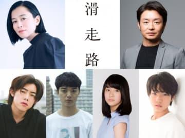「麒麟がくる」染谷将太&池田優斗ら 水川あさみ主演『滑走路』新キャスト発表