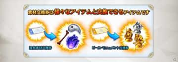 「Fate/Grand Order Arcade」7月1日に新アイテム「素材交換券」の実装をはじめとしたゲームアップデートを実施!