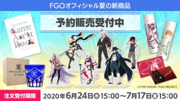 【読プレあり】『FGO』夏の新商品は人気の水着イベントが中心!ゆる~くてかわいい、MOGU氏とのコラボグッズも登場