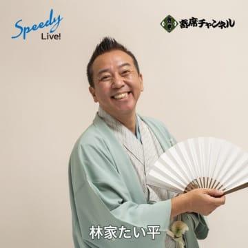 林家たい平・三遊亭好楽が初のオンライン寄席を開催!