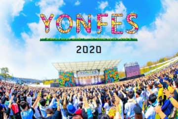 04 Limited Sazabys主催『YON FES 2020』公演中止を発表。