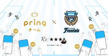 川崎フロンターレが「pring」での投げ銭を実施、Jリーグ公式戦で