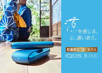 """IQOS夏のプロモーション第2弾! 限定カラー""""涼""""の魅力は?"""