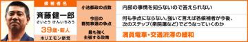 東京都知事選挙立候補者・さいとう健一郎氏政策アンケート回答「満員電車・交通渋滞の緩和を」