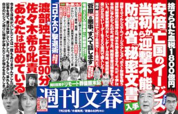 """永田町では安倍首相を引きずり下ろす""""下剋上""""が! 「迎撃ミサイル」の停止はその象徴に"""