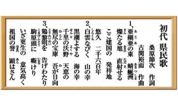 幻の初代県民歌いずこ  朝ドラ「エール」古関さん作曲