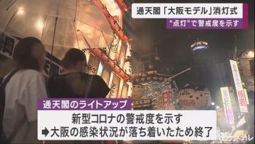 通天閣 新型コロナの警戒度示す「大阪モデル」のライトアップ終了