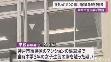 強制わいせつの疑い 神戸市立中学校臨時講師の男を逮捕