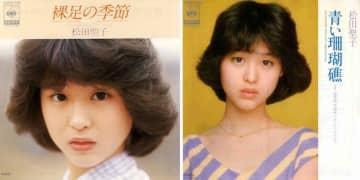 松田聖子「青い珊瑚礁」カマチのいとこがトップアイドルになった1980年の夏
