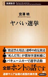 """日本で本当にあった""""ヤバい選挙""""事件簿…政見放送で禁止用語連呼、死人が立候補"""