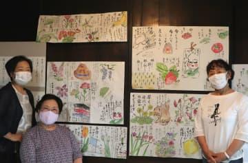つないだ絵手紙のバトン コロナ禍で活動休止2つのサークル、心通わせたメンバーたち 京都・南丹