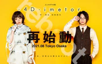 生駒里奈 主演舞台<-4D-imetor>再始動!「上演の日を充電満タンで迎えられるよう精進してまいります!」