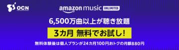 定額制音楽配信サービス「Amazon Music Unlimited」を3ヵ月無料体験&毎月1...