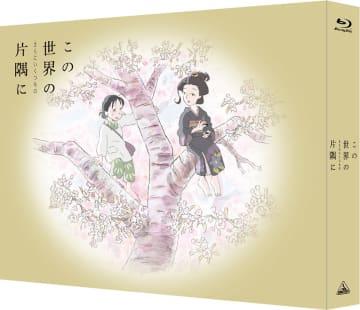 『この世界の(さらにいくつもの)片隅に』BD&DVDが9/25発売決定