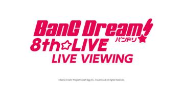 「バンドリ! 8th☆LIVE」ライブビューイング決定! 3DAYSの野外ライブを日本全国・香港・台湾・タイへ発信