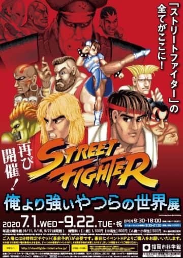 ストリートファイターの全てを体感せよ!ストリートファイター「俺より強いやつらの世界展」本日開幕!