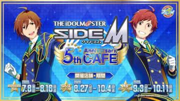 「アイドルマスター SideM」5周年記念コラボカフェが7月8日より東京・大阪・博多で順次オープン!