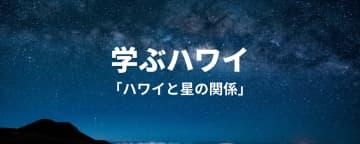 【学ぶハワイ】もうすぐ七夕★ハワイと星の関係を学ぼう