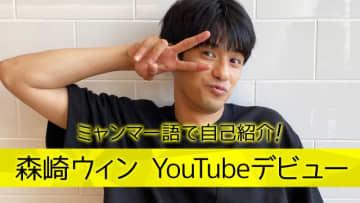 森崎ウィンのYouTubeチャンネルが始動!