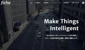 画像認識の技術のフィーチャ、上場3日目に公開価格の9倍超で初値4710円<新規上場企業の横顔> 画像