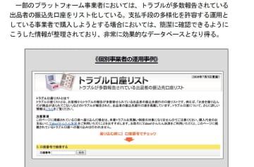 消費者庁が作成したネット通販などの注意点をまとめたガイドブックの一部