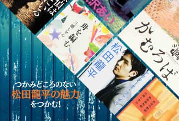 バラエティに出ない俳優・松田龍平のミステリアスな実態を解剖
