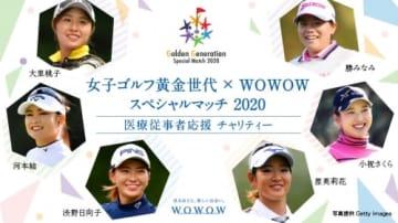 渋野日向子ら黄金世代6人のスペシャルマッチ 好みの選手を選択視聴可能に!