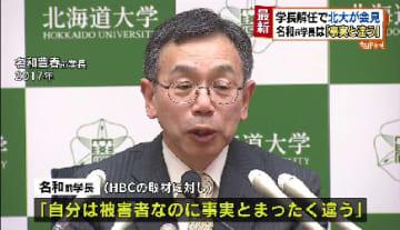 """名和学長解任""""パワハラ""""の内容を北海道大学が説明"""