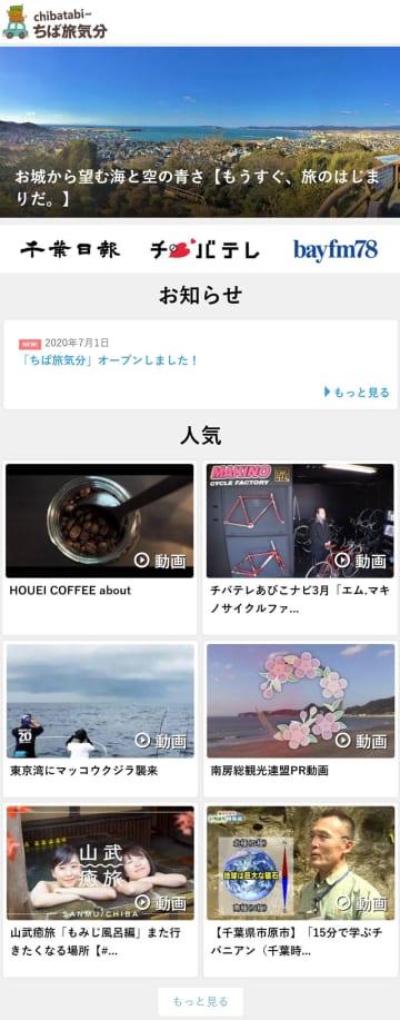 新しくオープンした千葉県の観光情報サイト「ちば旅気分」