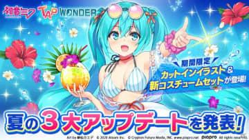 「初音ミク -TAP WONDER-」コンテスト機能やコスチューム作成機能を追加する夏の3大アップデート予定が公開!