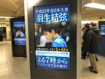 「オンライン羽生結弦展」に中国ファン熱狂=「ついに来た!」「興奮する!」