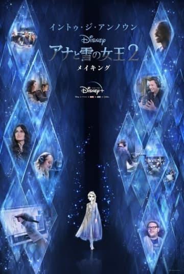 """「アナと雪の女王2」名曲誕生の裏側に迫る! 製作現場に密着したドキュメンタリー、""""Disney+""""で日本初&独占配信"""