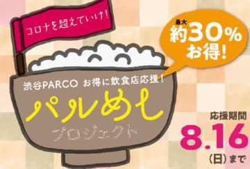 渋谷パルコ/「飲食テナント」クラウドファンディングで支援