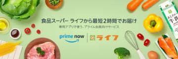 ライフとアマゾン、食品の配送エリアを東京23区に拡大、今夏に4市追加 画像